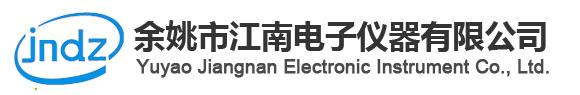 余姚市江南电子仪器有限公司